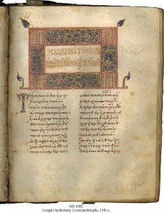Agia Sofia Lectionary   MS 1982 (1)