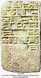 AMAR-SIN OF NIPPUR BRICK STAMP INSCRIPTION | MS 2764
