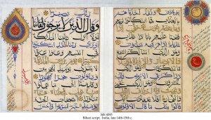 Bihari Qur'an | MS 4595