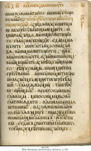 Church Slavonic Bible Moldavia | MS 1750