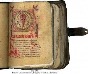 Church Slavonic Bible Psalms | MS 1590