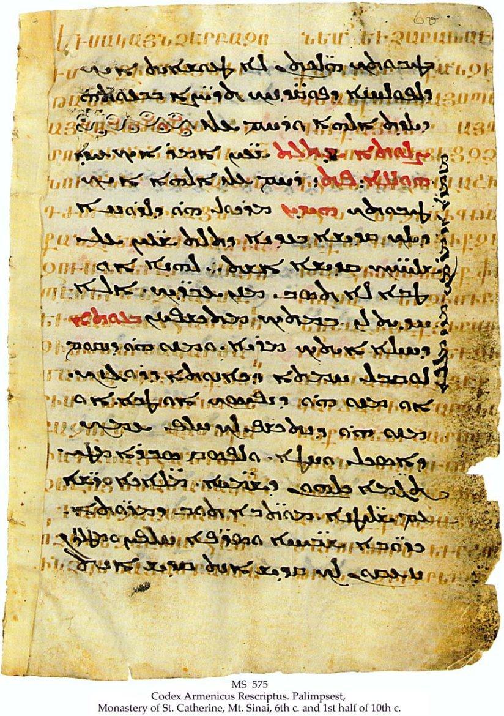 [صورة مرفقة: codex-armenicus-rescriptus_f.jpg]