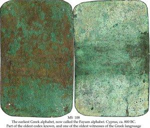 Earliest Greek Alphabet | MS 108 (1)