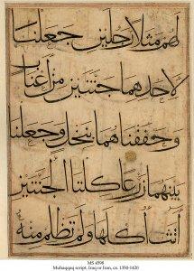 Early Timurid Qur'an in Muhaqqaq | MS 4598