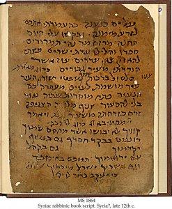 Hebrew Poems from Cairo Genizah | MS 1864