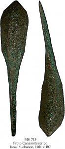 Inscribed Arrowhead | MS 715