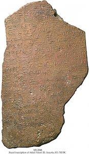 Royal Inscription of King Adad-Nirar III   MS 2848