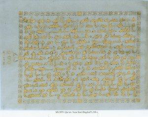Golden Qur'an | MS 2979