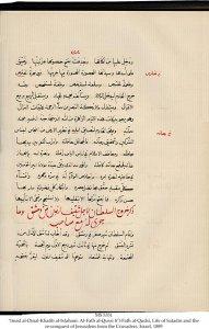 IMAD AL-DINAL-KHATIB AL-ISFAHANI | MS 5351