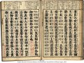 KOJIKI, RECORDS OF ANCIENT MATTERS | MS 5327