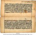 KUMARAVISNUMITRACARYA | MS 2163