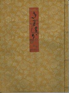 MURASAKI SHIKIBU: GENJI MONOGATARI; THE TALE OF GENJI | ms 5439 (1)