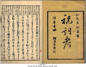 NORITO: RITUAL SHINTO PRAYERS | MS 5329