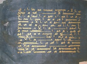 The Blue Qur'an | MS 4583