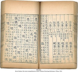 JIYUN BUKAN; THE MOST COMPREHENSIVE EARLY CHINESE RHYMING DICTIONARY | MS 2614