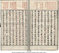 Late Ming Dynasty Sutra | MS 2601