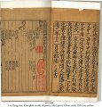 LIU ZONGYUAN: COMPLETE WORKS OF POETRY   MS 2664