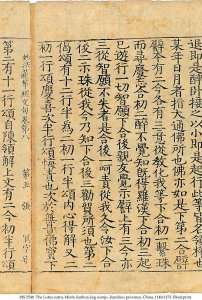 MIAOFA LIANHUA JING WENJU | MS 2548