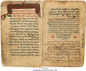Parakletikon   MS 571