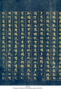 PERFECTION OF WISDOM SUTRA; PRAJNAPARAMITA | MS 2342