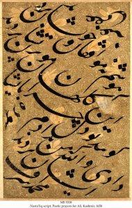 Poetic Prayers | MS 5318