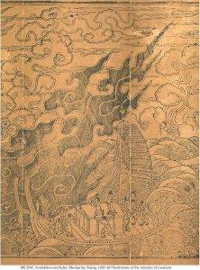 PUMENPING JING. AVALOKITESVARA SUTRA | MS 2542 (1)