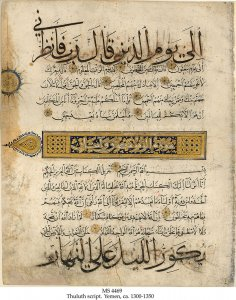 Qur'an in Thuluth, plus Three Scripts | MS 4469