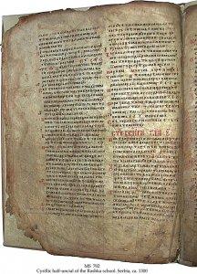 Rashka School Serbian Church Slavonic | MS 702