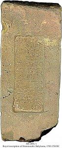 Royal Inscription of  Hammurabi |MS 1876-1