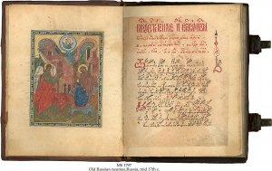 Sticherarion: MS 1797