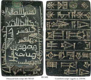 Sumerian Blackstone with Arabic Script | MS 2400