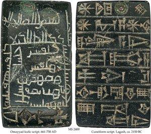 Sumerian Blackstone with Arabic Script | MS 2400