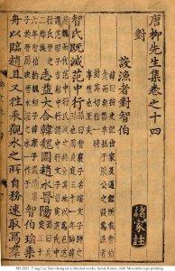 T'ANG LIU: SIEN SHENG TSI | MS 2923
