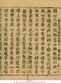 zuenpuo-xumi-pusa-suoji-lun-sutra-ms-2536-2